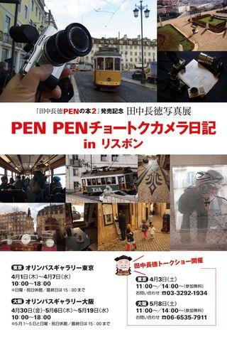 Pen2_hagaki_back_0317yo
